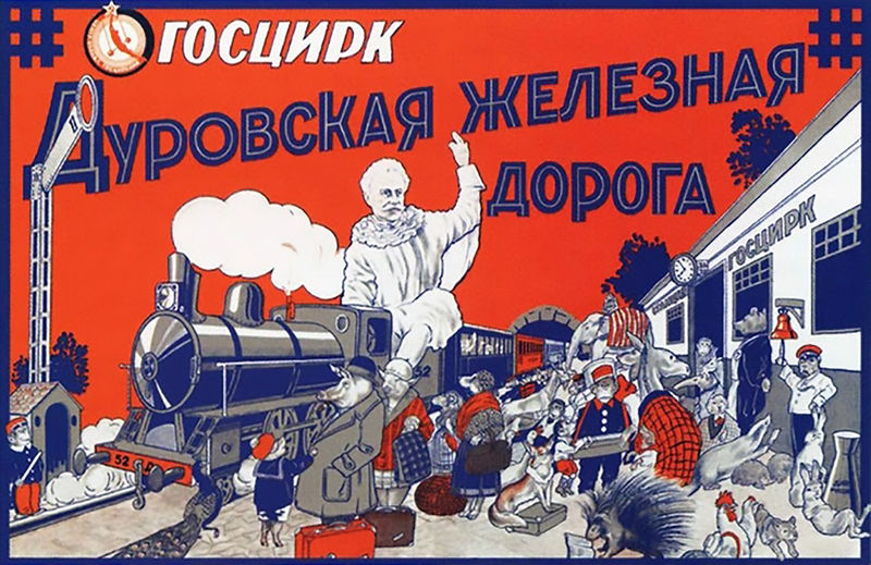 File:Durov Train Poster.jpeg